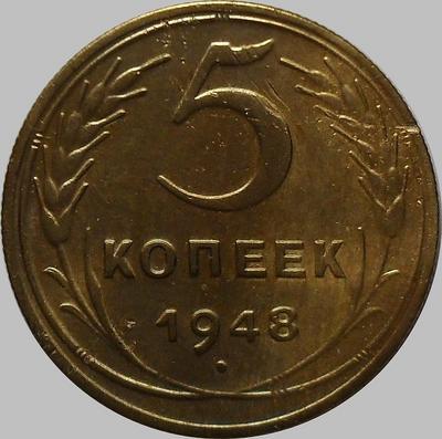 5 копеек 1948 СССР.