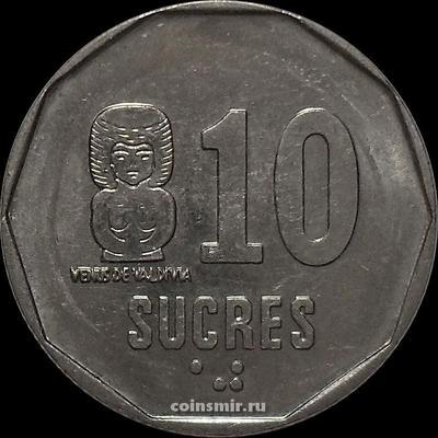 10 сукре 1988 Эквадор.