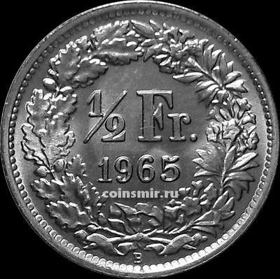 1/2 франка 1965 В Швейцария.
