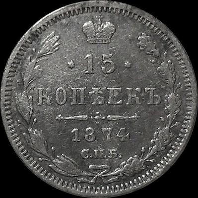 15 копеек 1874 СПБ НI Россия. Александр II.