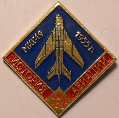 Значок МИГ-19 1955. История авиации СССР.