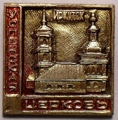 Значок Иркутск. Успенская церковь.