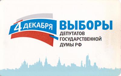 Проездной билет метро 2011 4 марта выборы депутатов государственной думы РФ.