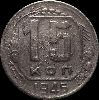 15 копеек 1945 СССР.