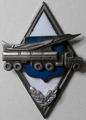Знак Ракетные войска. Ромб.