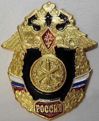 Знак Россия. Ракетные войска и артиллерия РФ.