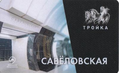 Карта Тройка 2019. Савёловская.