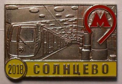Знак Станция метро Солнцево 2018.