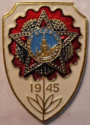 Значок Орден Победы 1945.