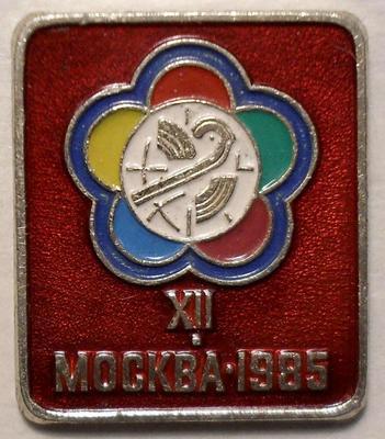 Значок Москва-1985. XII Всемирный Фестиваль молодежи.