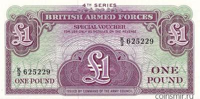 1 фунт 1962 Британская армия. Великобритания. 4-я серия.