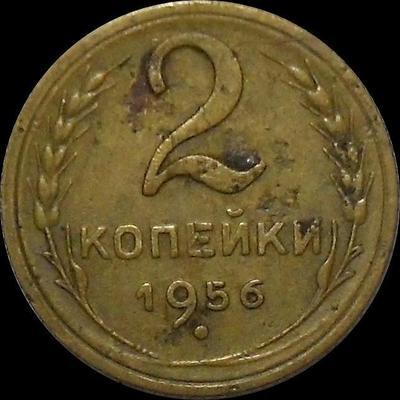 2 копейки 1956 СССР.(1)