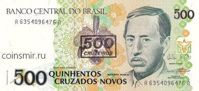 500 крузейро 1990 на 500 новых крузадо 1990 Бразилия.