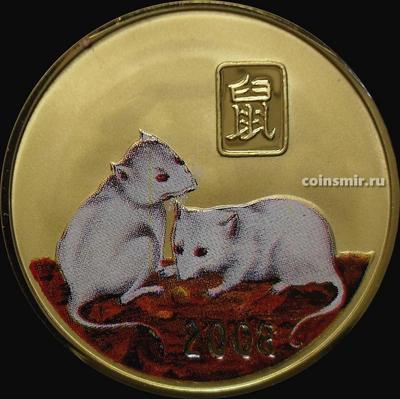 20 вон 2008 Северная Корея. Год крысы.