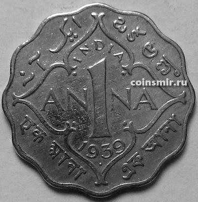 1 анна 1939 Британская Индия.