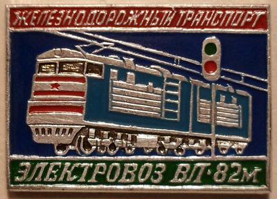 Значок Электровоз ВЛ-82м. Железнодорожный транспорт.