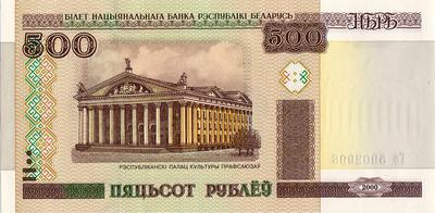 500 рублей 2000 (2011) Беларусь. Серия Га-2012 год. Дворец культуры профсоюзов.