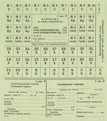 Карточка на хлеб 3 категория Р(работников).