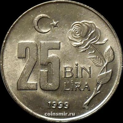 25000 лир 1999 Турция.