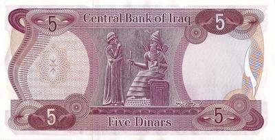 5 динар 1973 Ирак.