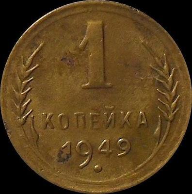 1 копейка 1949 СССР. (2)