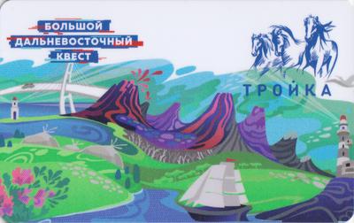 Карта Тройка 2020. Большой Дальневосточный квест.