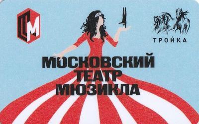 Карта Тройка 2018. Московский театр мюзикла.
