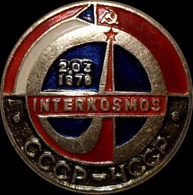 Значок СССР-ЧССР Интеркосмос 2.03.1978.