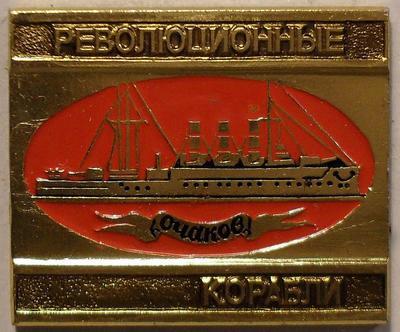 Значок Очаков. Революционные корабли.