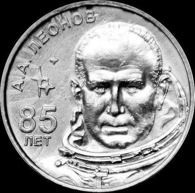 1 рубль 2019 Приднестровье. А. А. Леонов. 85 лет.