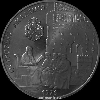 5 гривен 2001 Украина. Острожская академия.