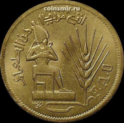 10 миллим 1976  Египет. ФАО.