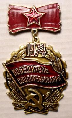 Значок Победитель Соцсоревнования 1974.