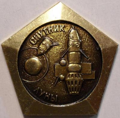 Значок Спутник Луны. Март 1966г.