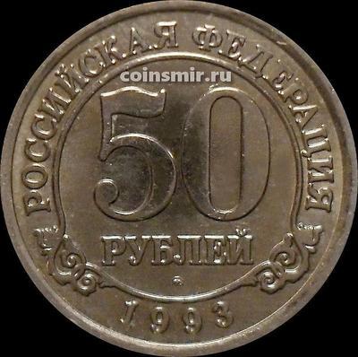 50 рублей 1993 Россия. Шпицберген. Арктикуголь. ММД.