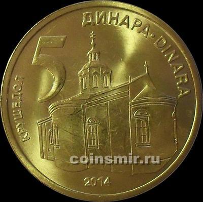 5 динаров 2014 Сербия.
