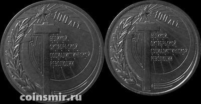 Набор из 2 монет 2017 Приднестровье. 100 лет Великой Октябрьской социалистической революции.