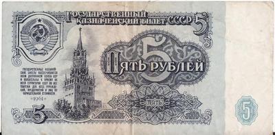 5 рублей 1961 СССР. VF