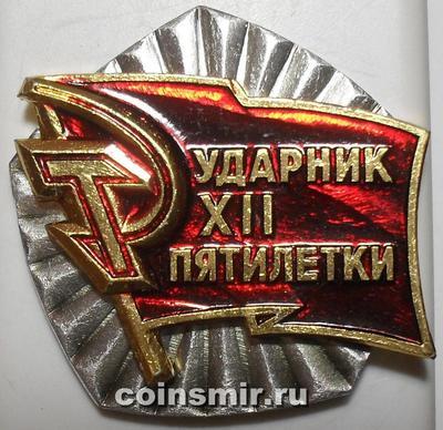 Значок Ударник XII пятилетки. СССР.