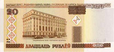 20 рублей 2000 Беларусь. Серия Бб-2010 Национальный банк.
