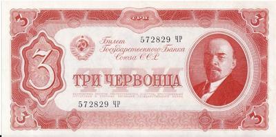 3 червонца 1937 СССР. 572829 ЧР