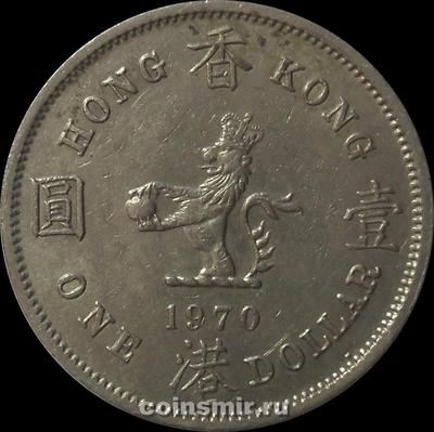 1 доллар 1970 Гонконг. VF.