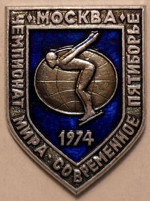 Значок Плавание. Современное пятиборье. Чемпионат мира в Москве 1974.