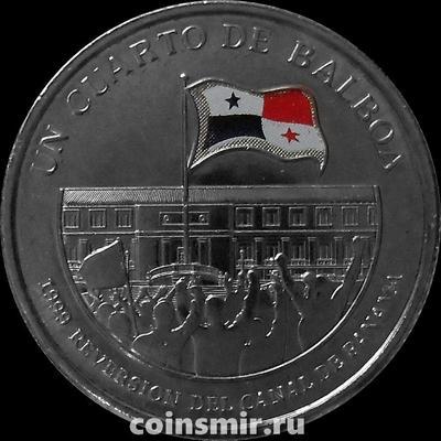 1/4 бальбоа 2016 Панама. Возвращение под контроль Панамского канала.