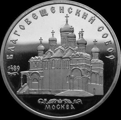 5 рублей 1989 СССР. Благовещенский собор. Пруф.