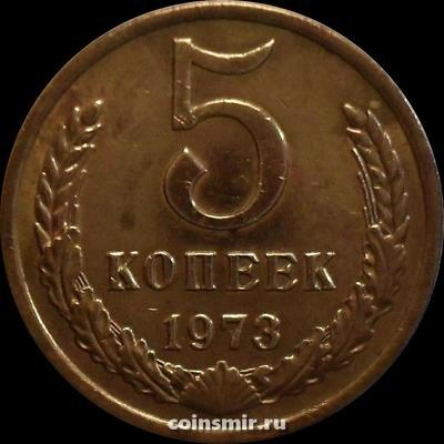 5 копеек 1973 СССР.
