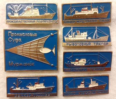 Набор из 7 значков Промысловые суда. Мурманск.