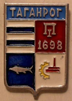 Значок Таганрог 1698.