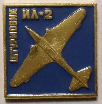 Значок Штурмовик ИЛ-2.