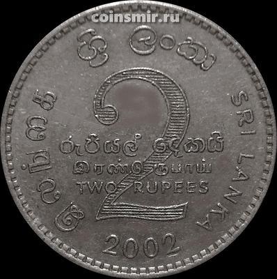 2 рупии 2002 Шри Ланка.